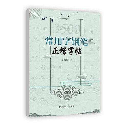 3500常用字钢笔正楷字帖
