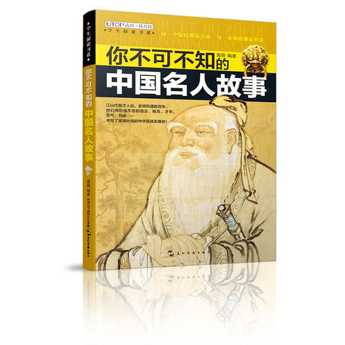 (全新版)学生探索书系·你不可不知的中国名人故事