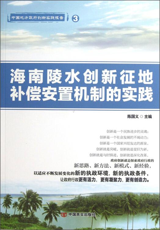 中国地方政府创新实践报告(3):海南陵水创新征地补偿安置机制的实践