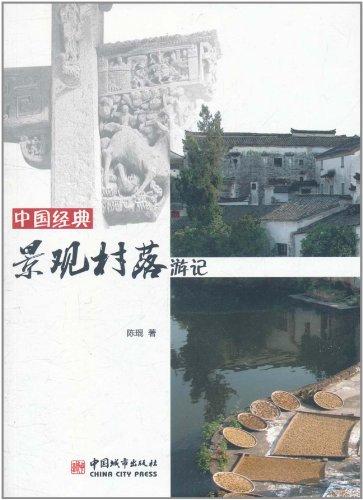 中国经典景观村落游记