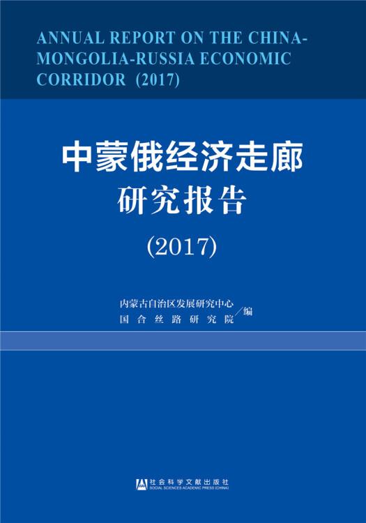 中蒙俄经济走廊研究报告(2017)