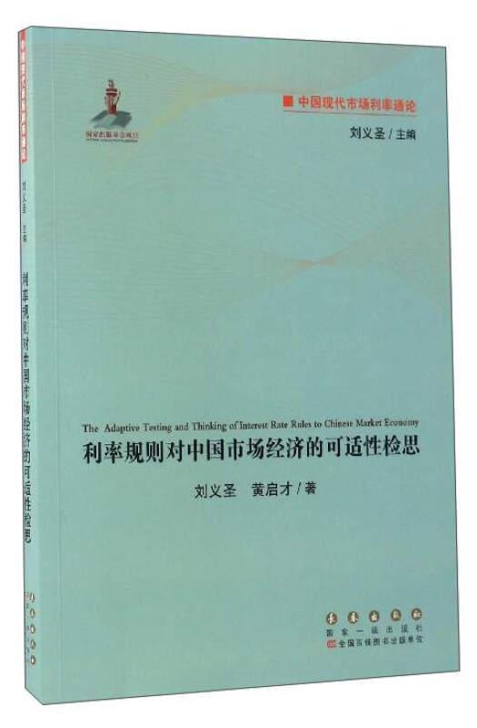 中国现代市场利率通论:利率规则对中国市场经济的可适性检思