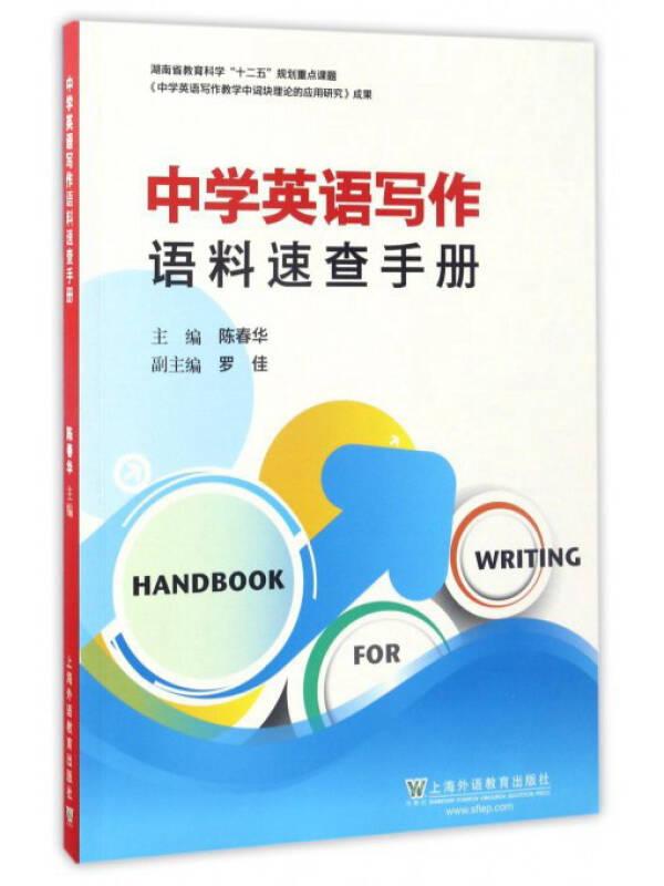 中学英语写作语料速查手册