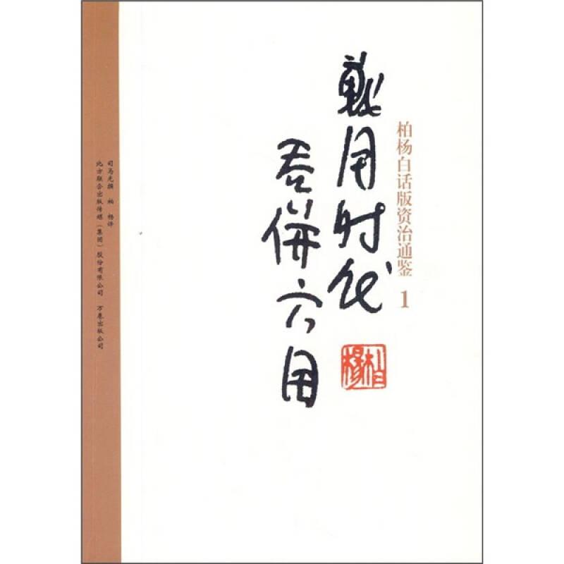 柏杨白话版资治通鉴1:战国时代吞并六国