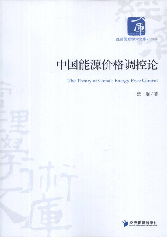 经济管理学术文库·经济类:中国能源价格调控论