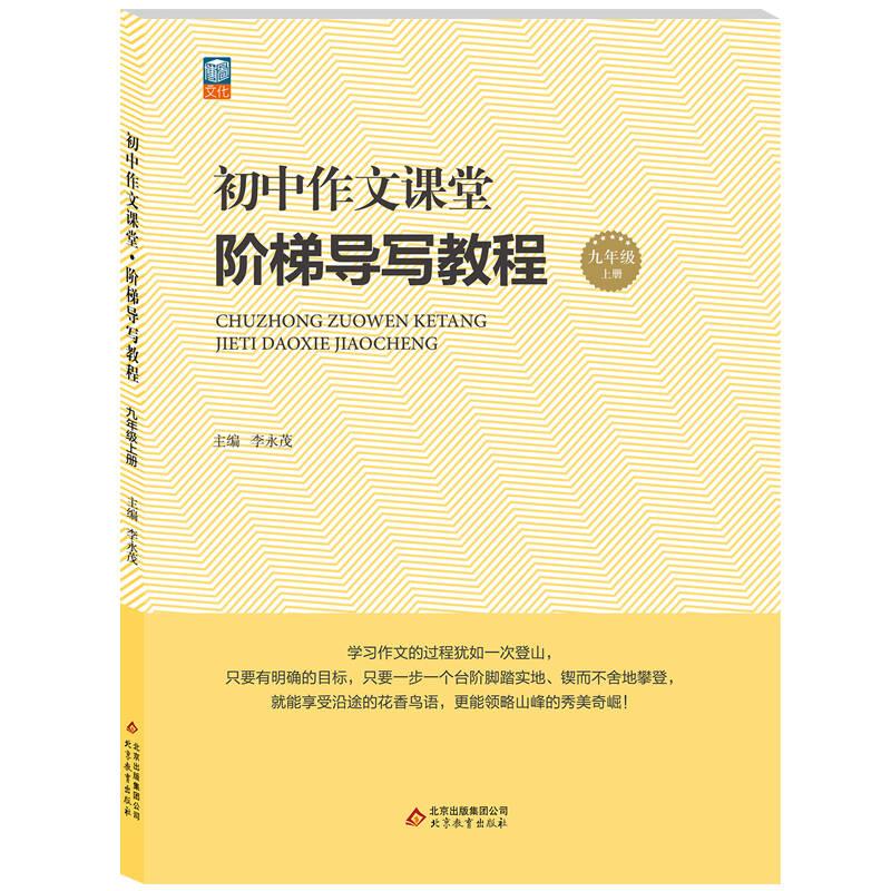 初中作文课堂·阶梯导写教程:九年级上册