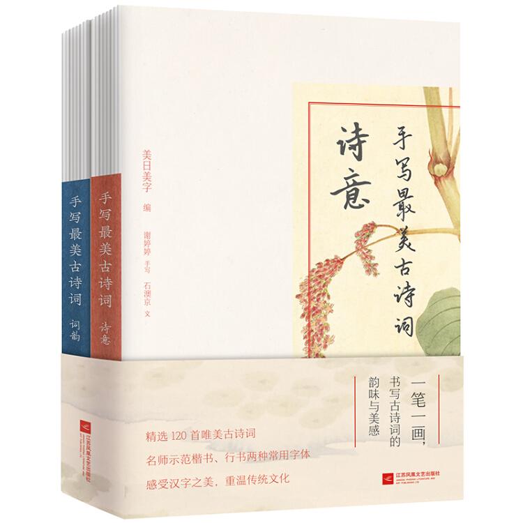 手写最美古诗词(套装共2册)