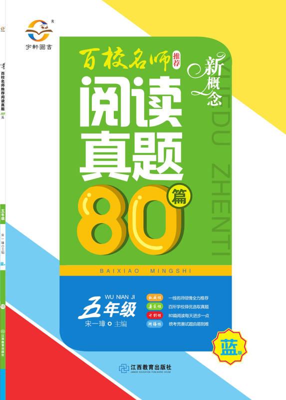 新概念百校名师推荐阅读真题80篇(五年级 蓝版)