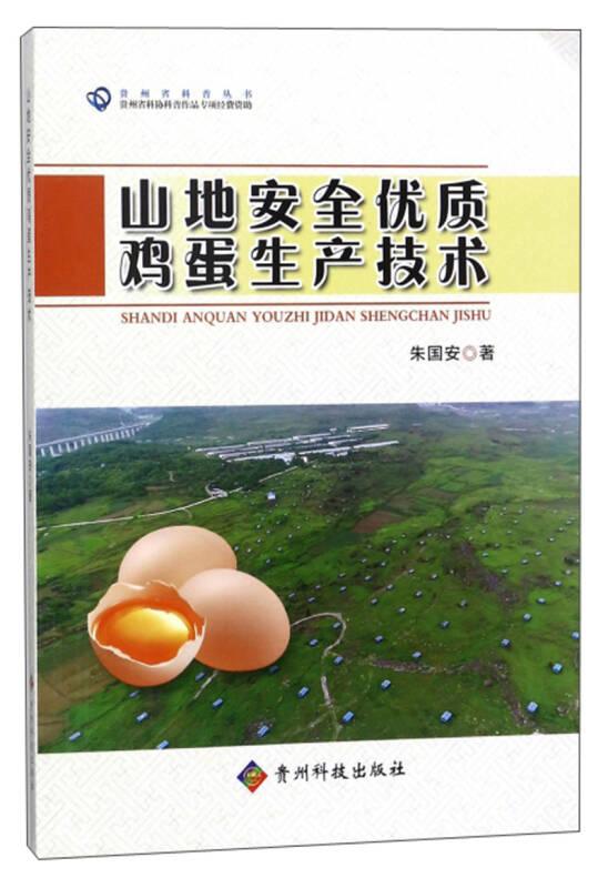 山地安全优质鸡蛋生产技术/贵州省科普丛书