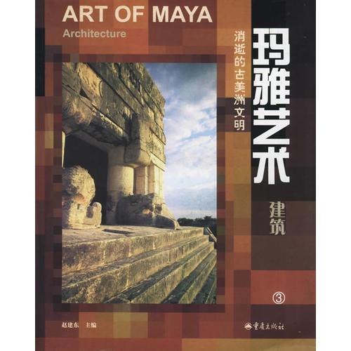 玛雅艺术.建筑.3
