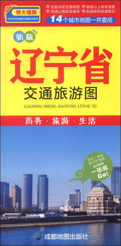中华活页地图交通旅游系列:辽宁省交通旅游图(新版)