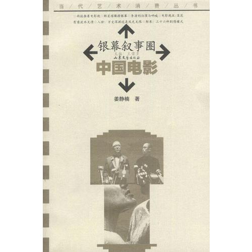 银幕叙事圈:中国电影