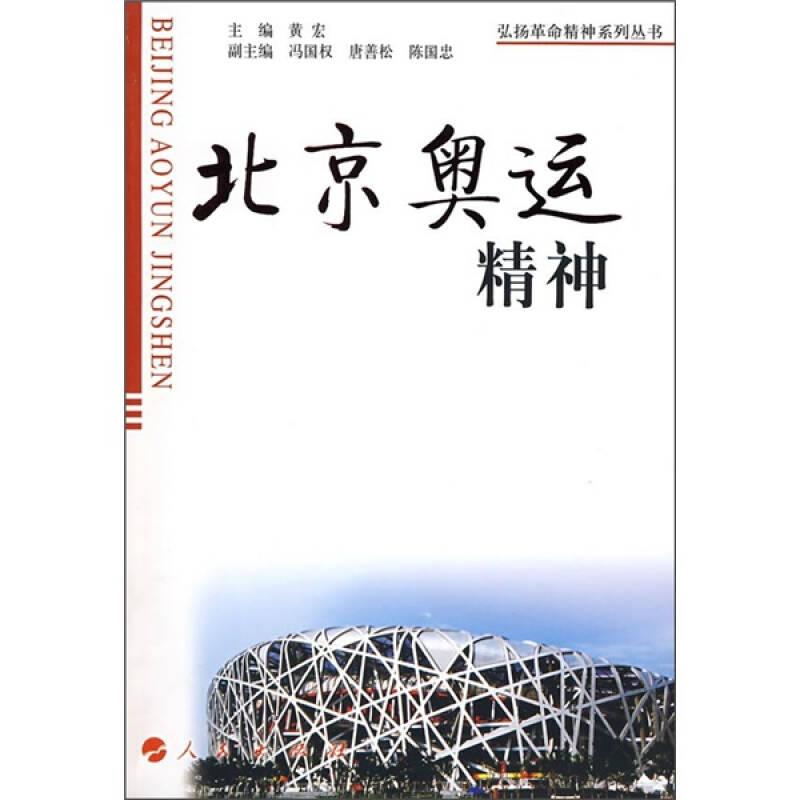北京奥运精神