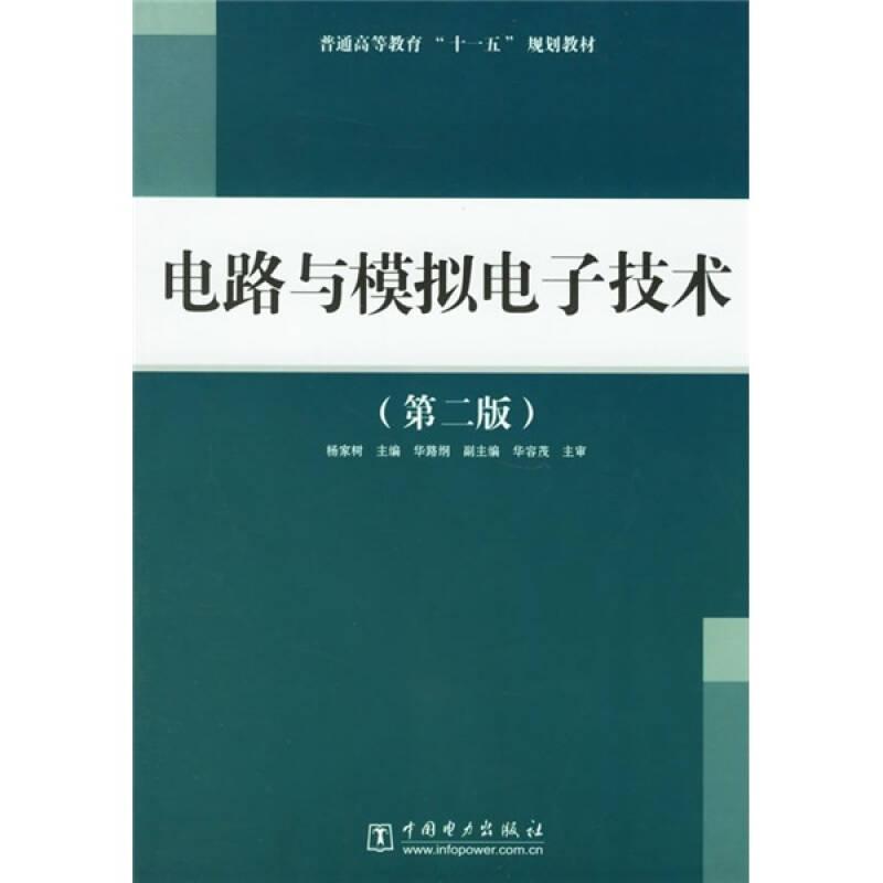 """普通高等教育""""十一五""""规划教材:电路与模拟电子技术(第2版)"""