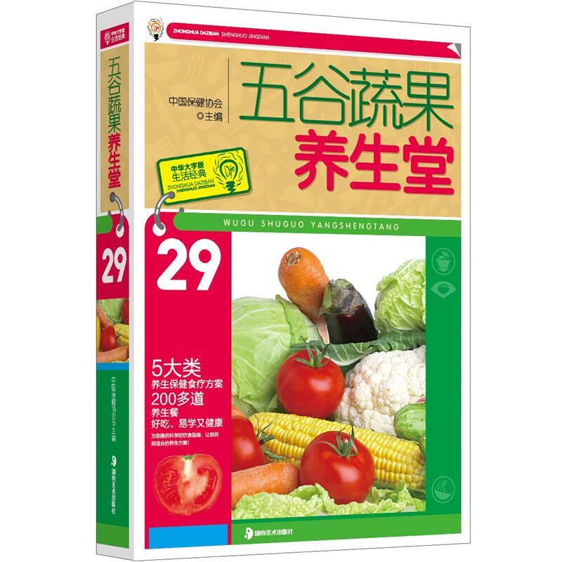 大字版生活经典:五谷蔬果养生堂