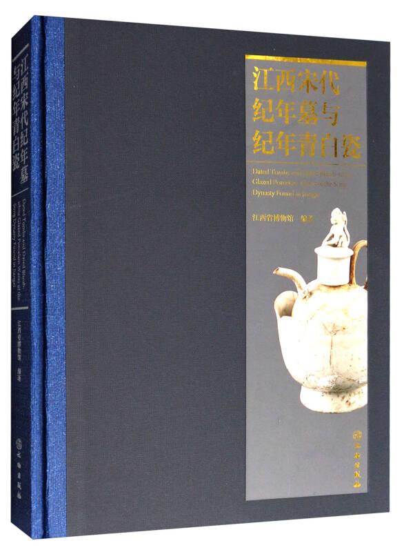 江西宋代纪年墓与纪年青白瓷