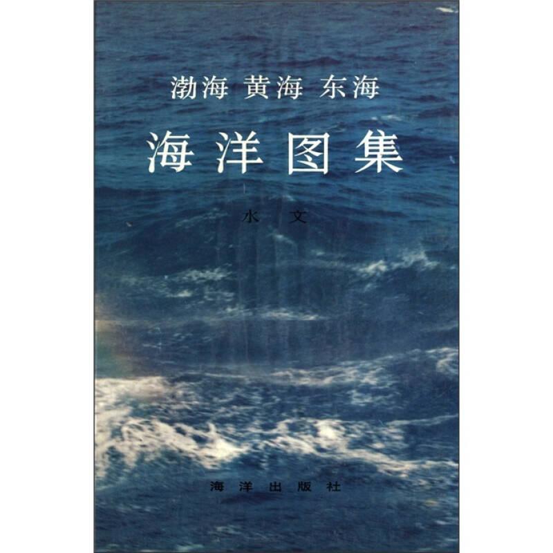 渤海 黄海 东海海洋图集:水文
