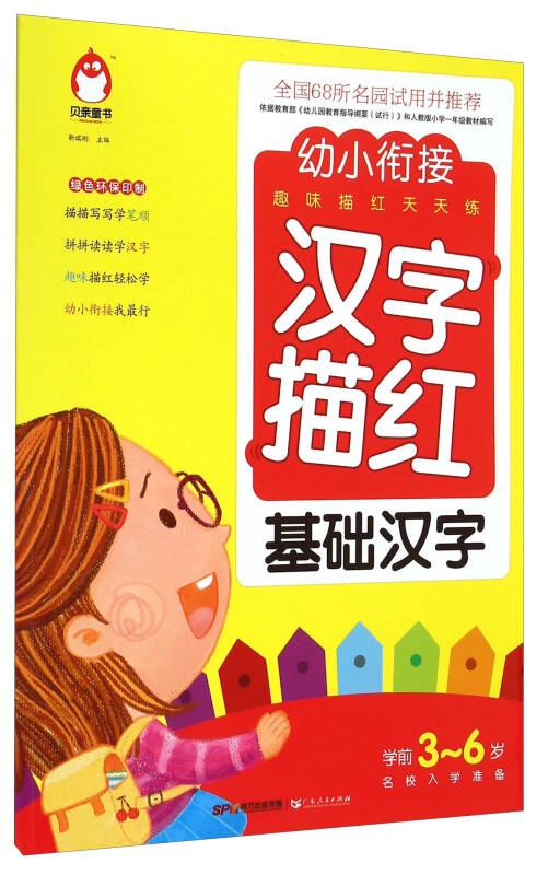 幼小衔接趣味描红天天练:汉字描红(基础汉字 学前3-6岁名校入学准备)