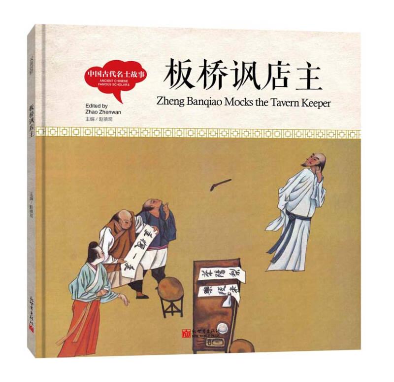 幼学启蒙丛书-中国古代名士故事·板桥讽店主(中英对照精装版)