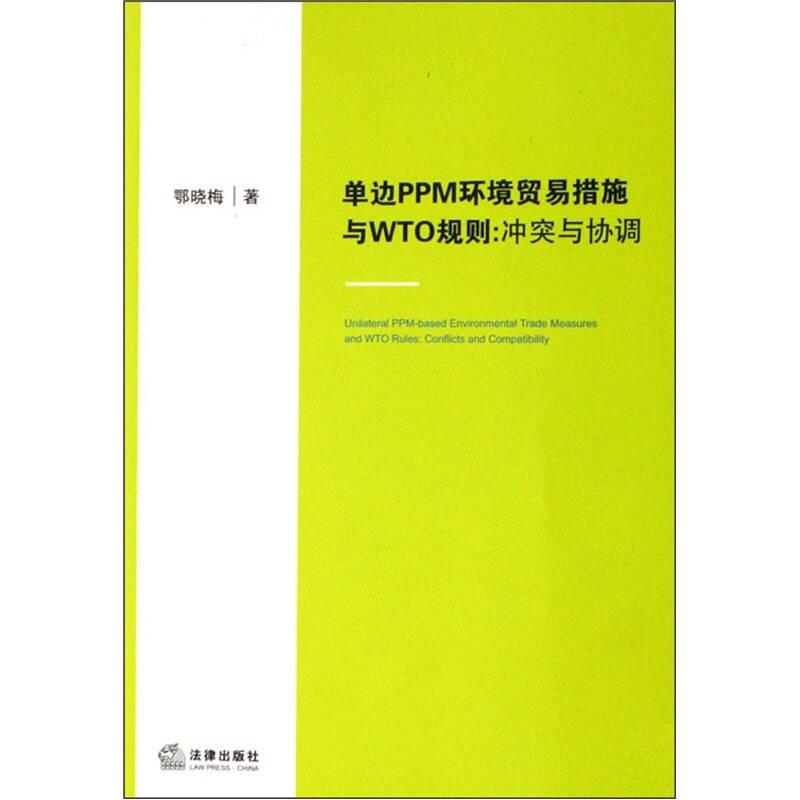 单边PPM环境贸易措施与WTO规则