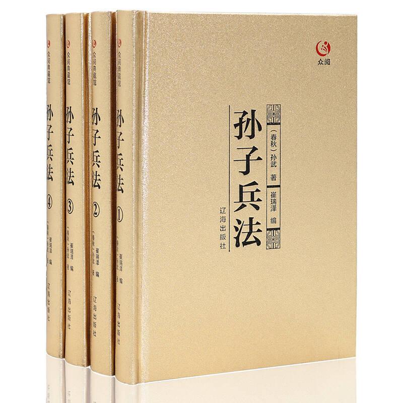 众阅典藏馆--孙子兵法(套装共4册)