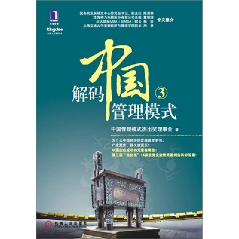 解码中国管理模式3