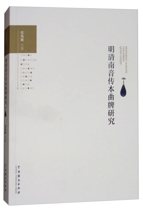 明清南音传本曲牌研究