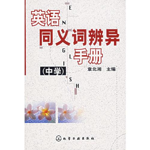 英语同义词辨异手册(中学)