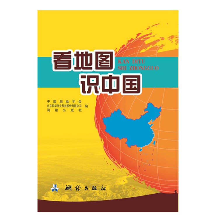 看地图识中国