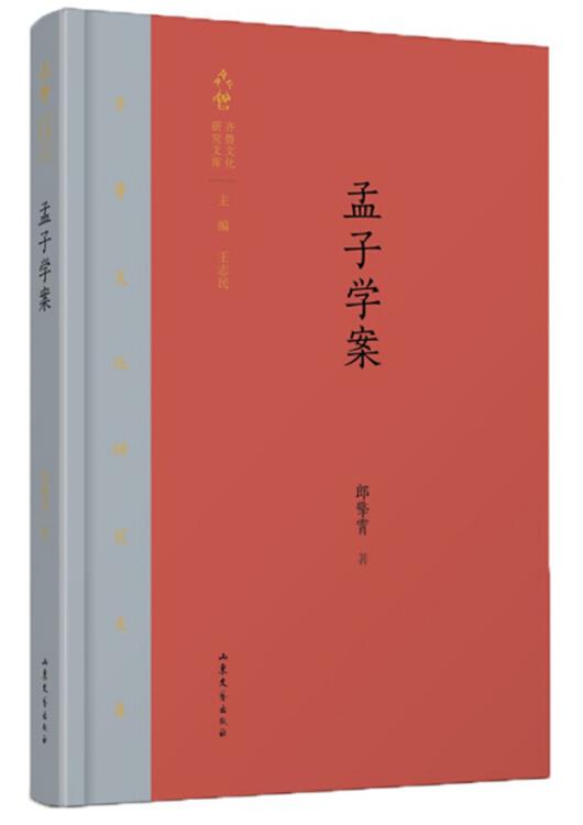 孟子学案/齐鲁文化研究文库