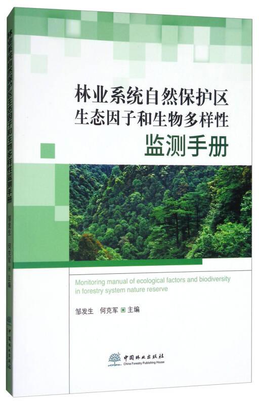林业系统自然保护区生态因子和生物多样性监测手册