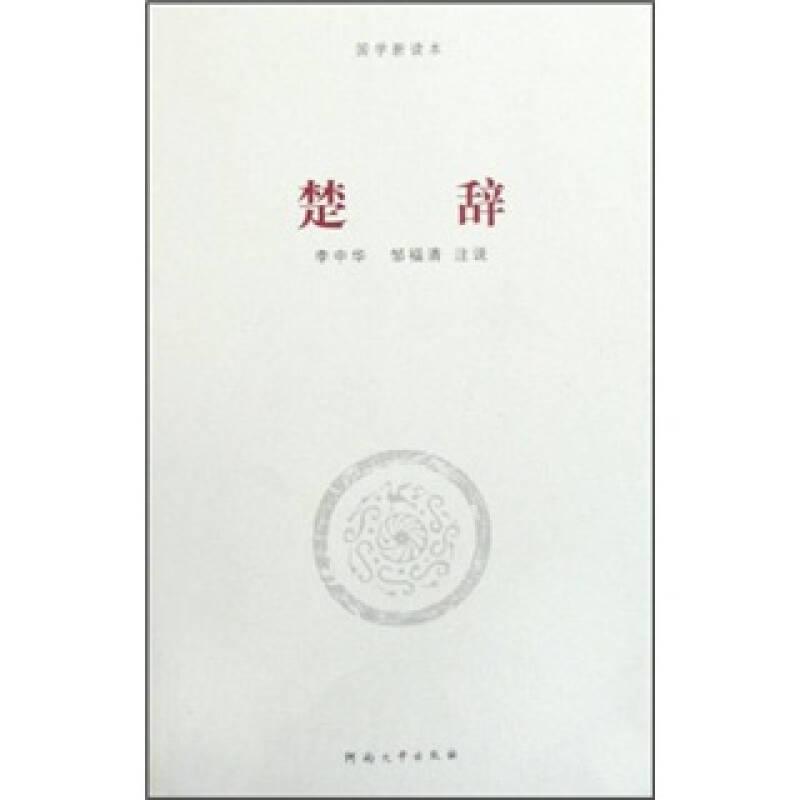 国学新读本:楚辞