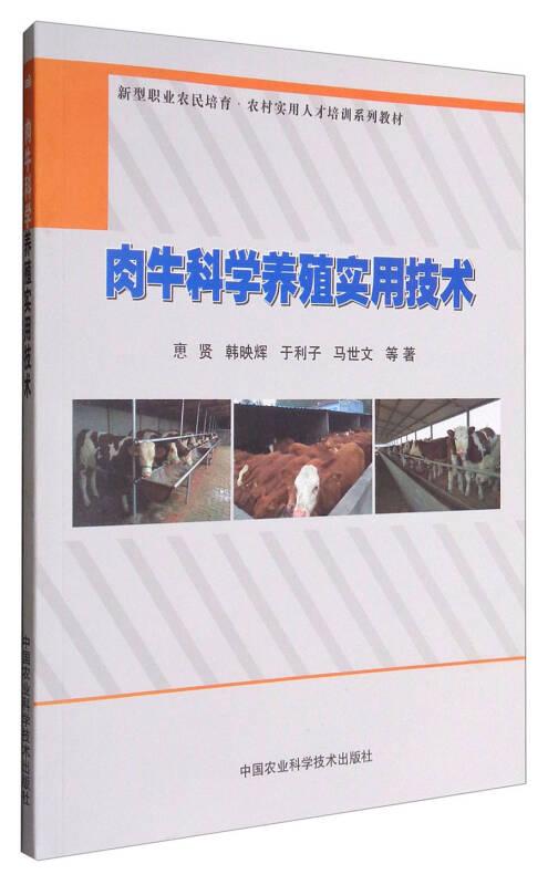 肉牛科学养殖实用技术