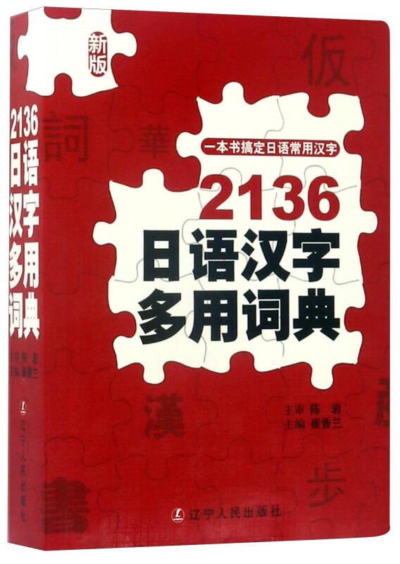 2136日语汉字多用词典(新版)