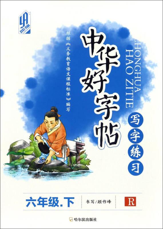 中华好字帖写字练习(六年级下 R)
