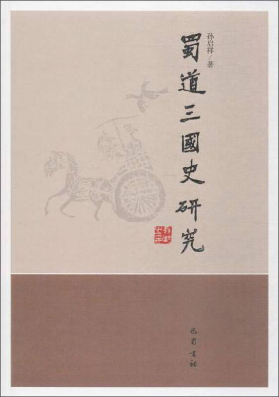 蜀道三国史研究