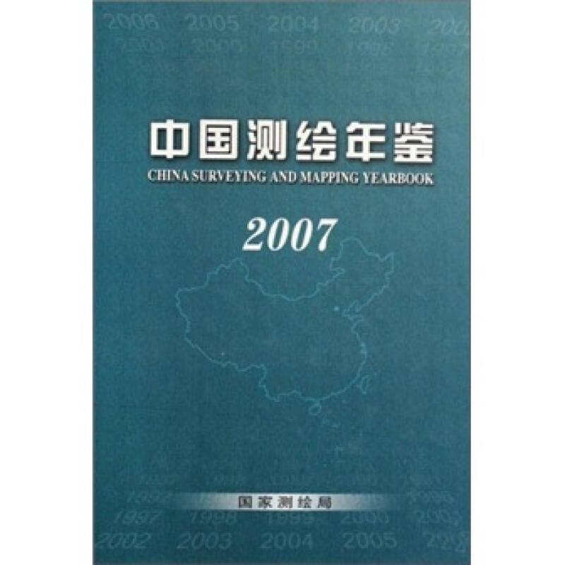 中国测绘年鉴(2007)