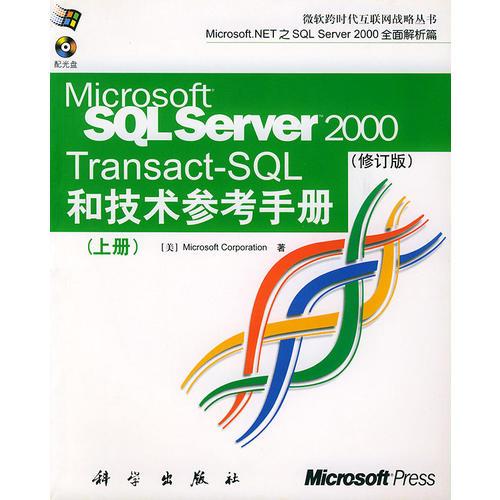 SQL Server2000和技术参考手册(上下册,修订版)——微软跨时代互联网战略丛书