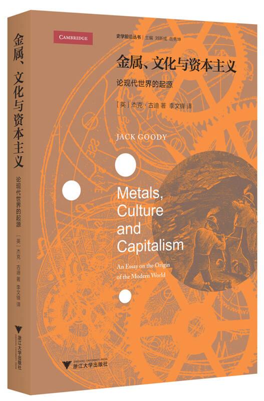 金属,文化与资本主义:论现代世界的起源