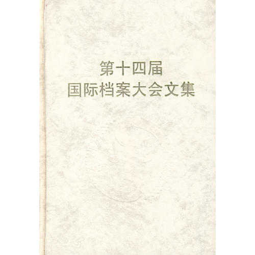 第十四届国际档案大会文集