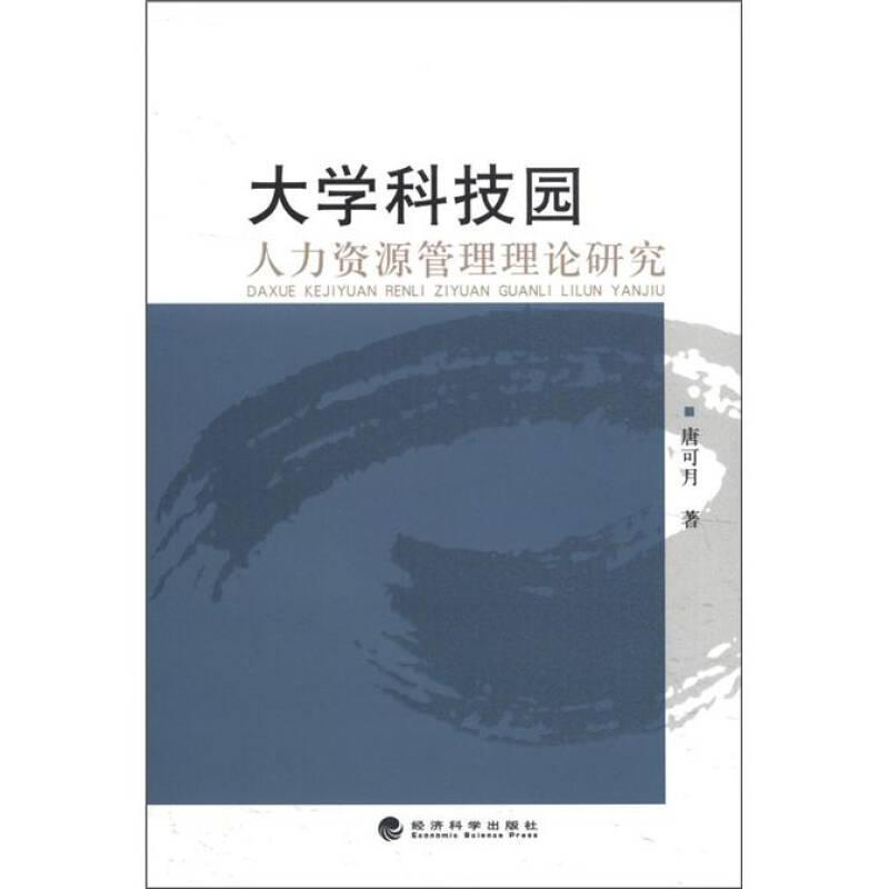 大学科技园人力资源管理理论研究