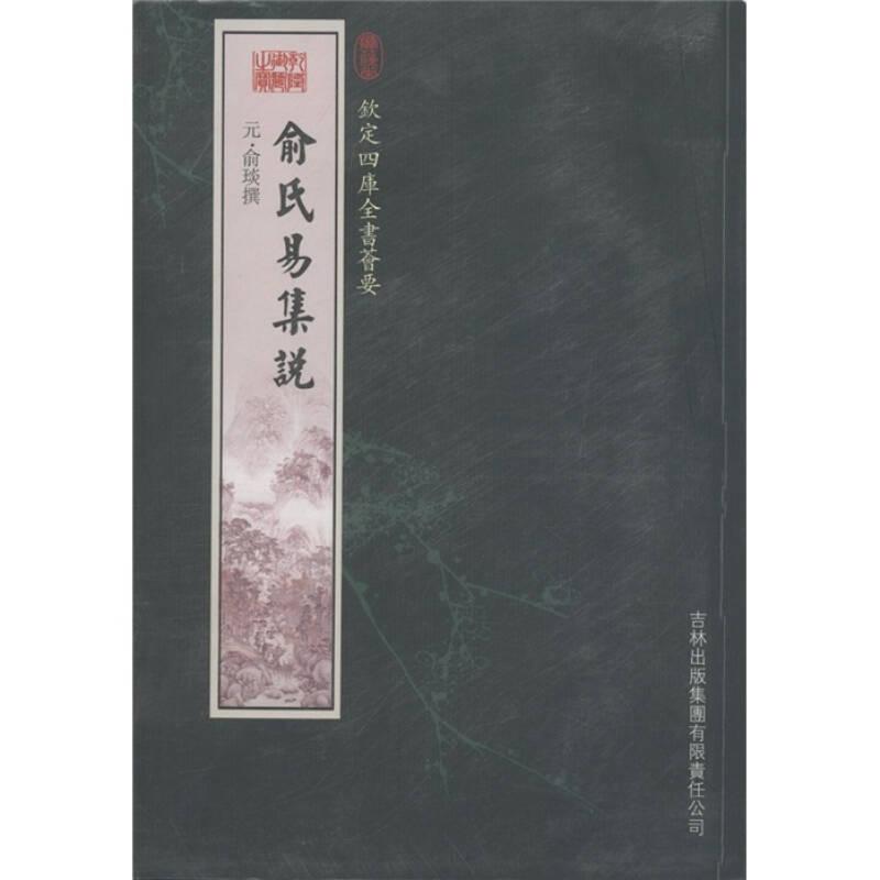 钦定四库全书荟要:俞氏易集说(经部18)