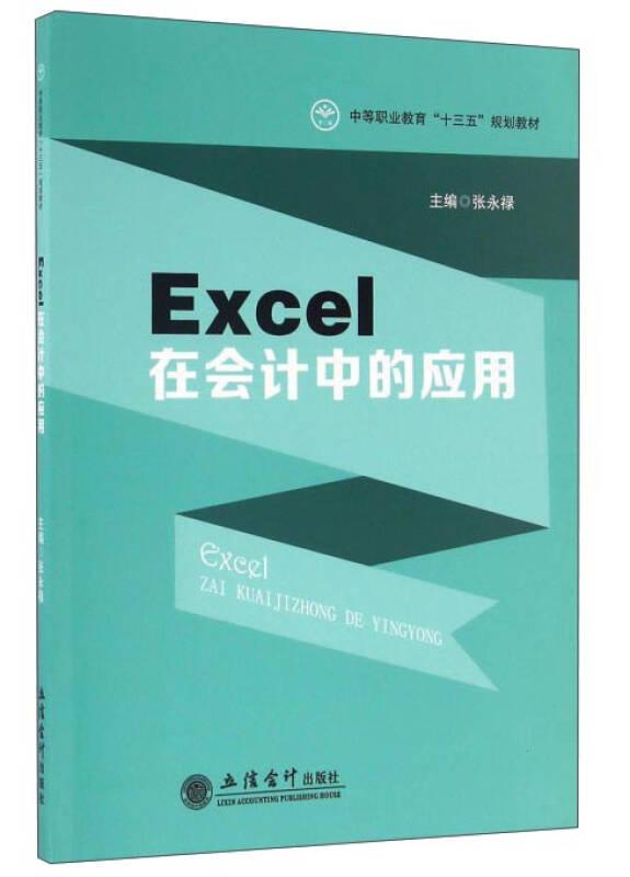 "Excel在会计中的应用/中等职业教育""十三五""规划教材"