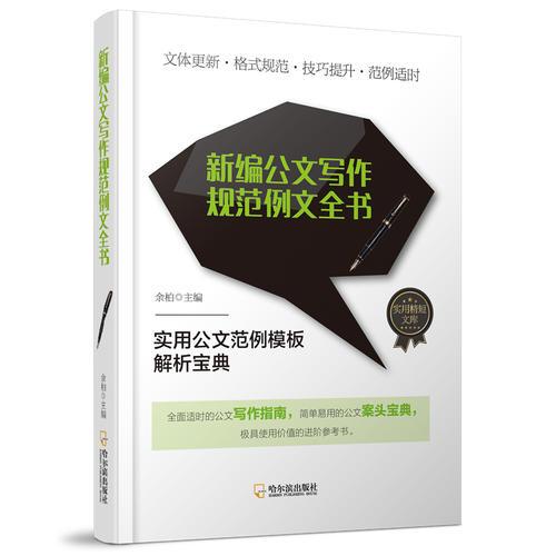 实用精短文库:新编公文写作规范例文全书*