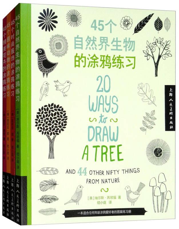 180个创意手绘图案(套装全4册)