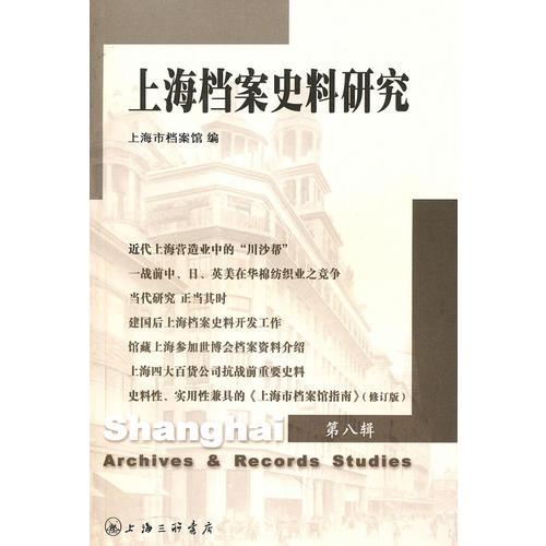 上海档案史料研究(第八辑)