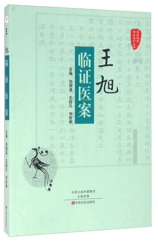 王旭临证医案