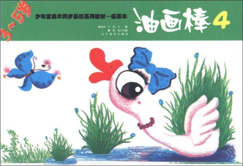 少年宫美术同步系列教材(临摹本):油画棒4(3~5岁)
