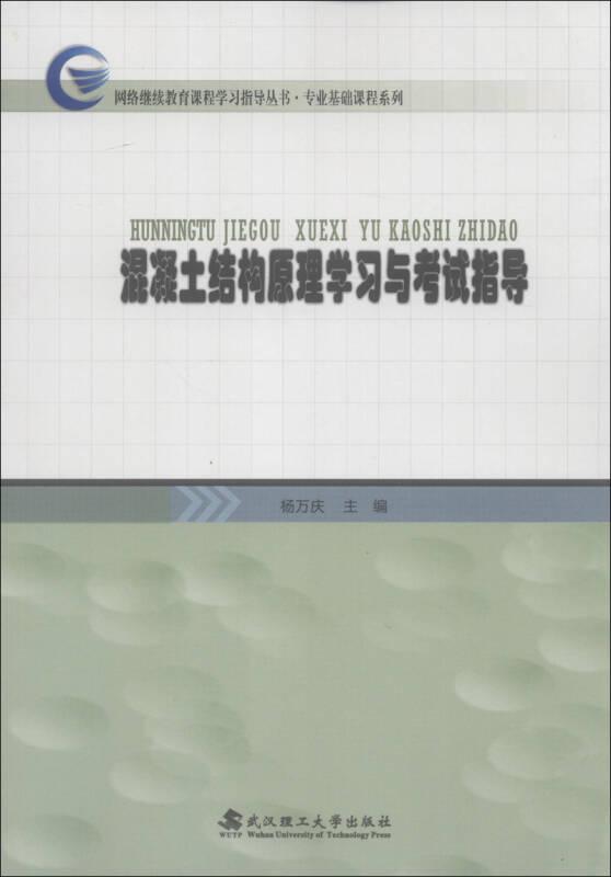 网络继续教育课程学习指导丛书·专业基础课程系列:混凝土结构原理学习与考试指导