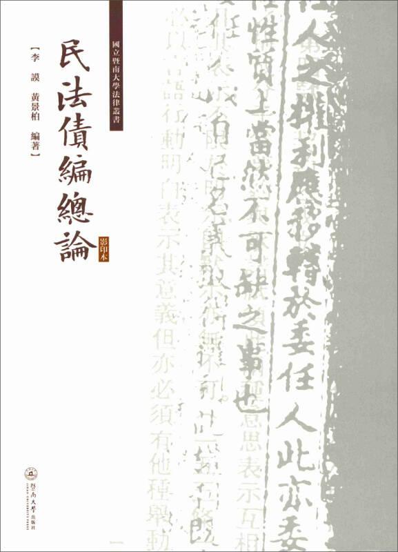 民法债编总论(影印本)/国立暨南大学法律丛书